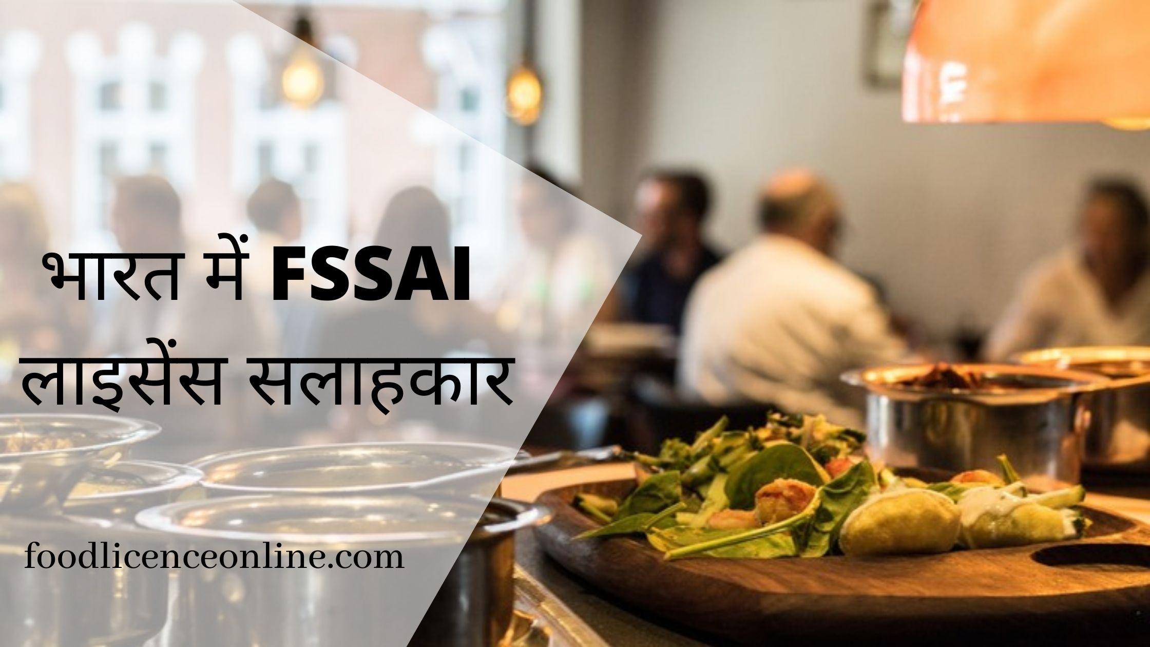 भारत में FSSAI लाइसेंस सलाहकार